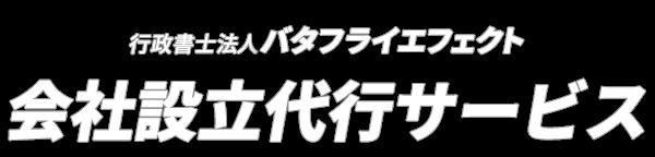 行政書士法人jinjer 会社設立代行・企業支援サービス