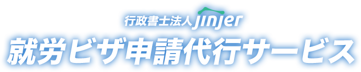行政書士法人jinjer 就労ビザ申請代行サービス